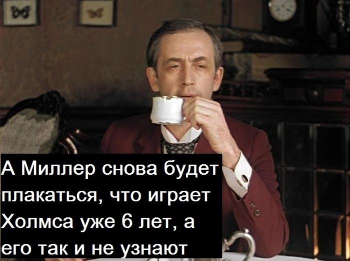 Детективный разговор Детективный разговор, Шерлок Холмс, Настоящий детектив, Коломбо, Длиннопост, Мат