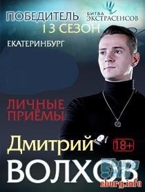 Не хочу быть московским мэром, президентом и даже премьером... Битва экстрасенсов, Заработок, Целительная энергия, Деньги, Текст