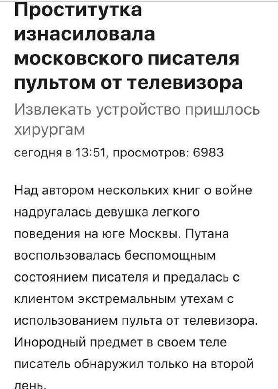Весело и задорно живут некоторые из московских писателей Москва, Писатель, Проститутки, Пульт, Плотские утехи, Экстрим
