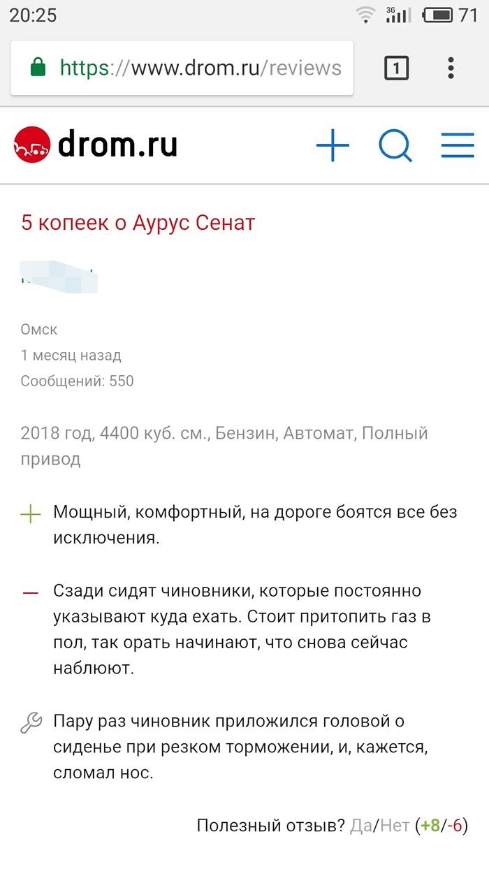 Первый отзыв с Дром.ру