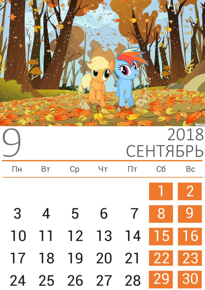Сентябрь 2018 AppleJack, Rainbow Dash, Листья, Сентябрь, Календарь, Календарь 2018, My little pony, Длиннопост