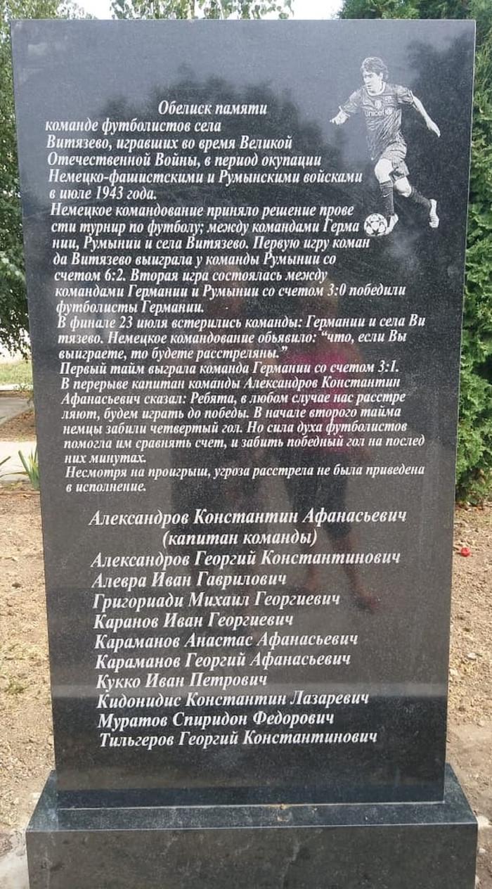 Обелиск памяти футболистам Витязево Память, Футбол, Витязево