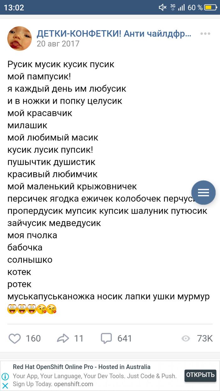 Мамашебезумие. Намбер уан Яжмать, Форум, Что это?, ВКонтакте, Длиннопост