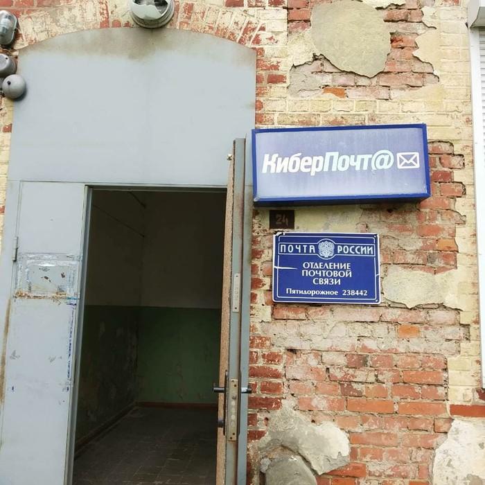 Киберпанк, который мы заслужили: Киберпанк, Почта России, Будущее