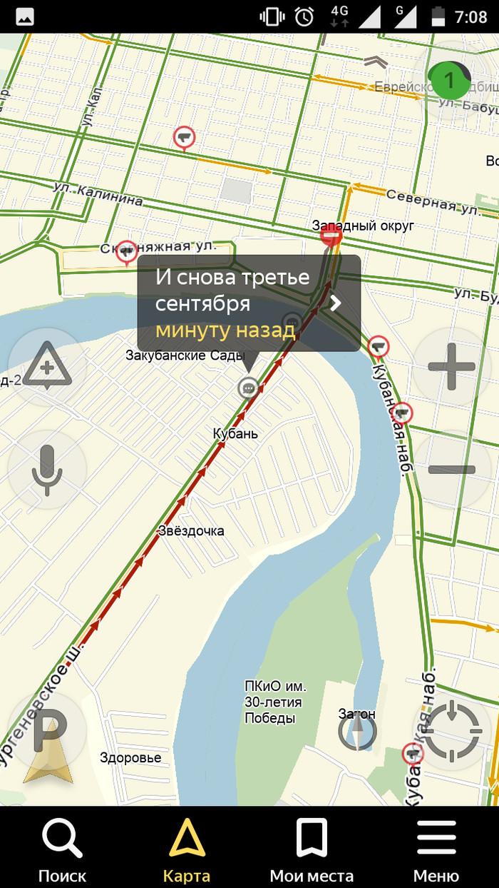 Третье сентября 3 сентября, Краснодар, Скриншот, Длиннопост