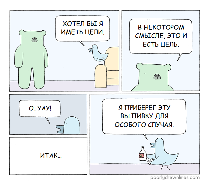 Цели Poorly drawn lines, Комиксы