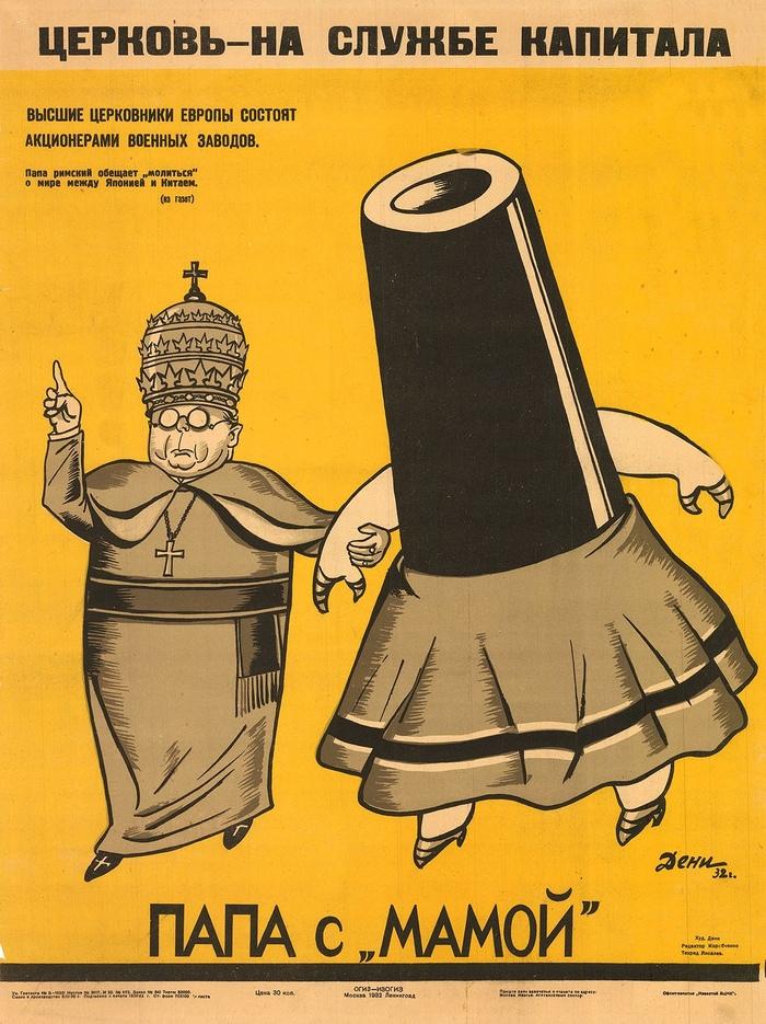 """«Папа с """"мамой"""". Церковь — на службе капитала». СССР, 1932"""
