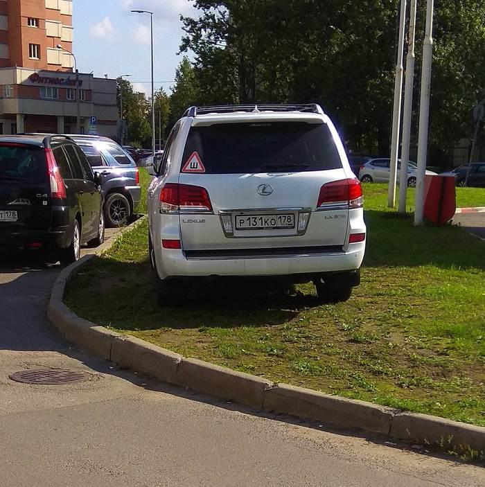 Очередной человек-какашка в культурной столице Неправильная парковка, Быдло на дорогах, Быдло, Порча имущества, Паркуюсь где хочу