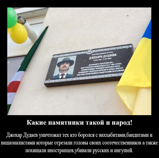 Какие памятники такой и народ! Украина, ЧРИ, Дудаев, Политика, Памятник, Демотиватор
