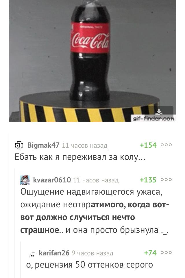 Ожидание и реальность Скриншот, Комментарии на Пикабу, Пятьдесят оттенков серого