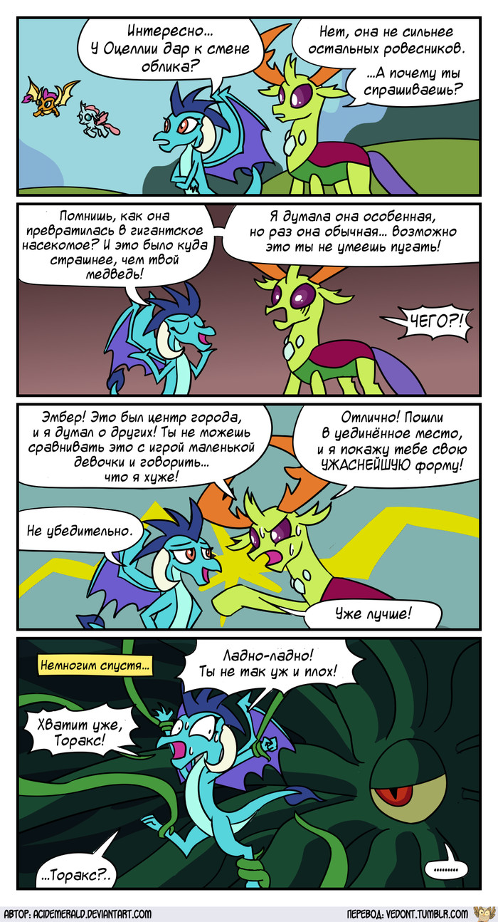 [Перевод] Классический рисунок Перевод, Комиксы, My little pony, Thorax, Princess Ember, Gallus, Smolder