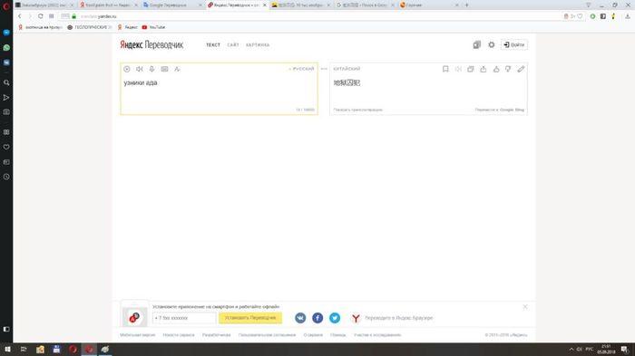 Для яндекс картинок все китайское на одно лицо Яндекс, Яндекс кртинки, Запрос в гугле, Яндекс переводчик, Google Translate, Китай, Катаянки, Длиннопост