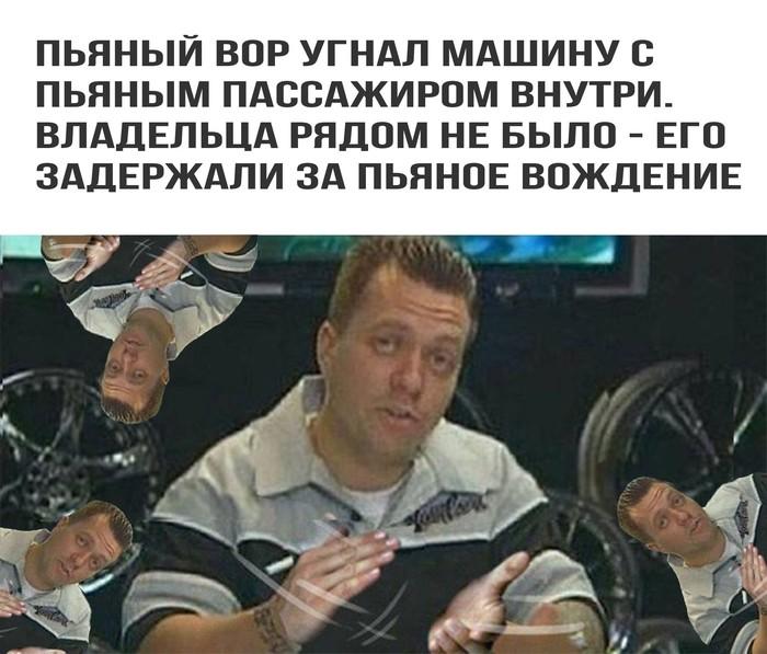 Российское к-к-комбо водителей. Россия, Юмор, Комбо, Водитель