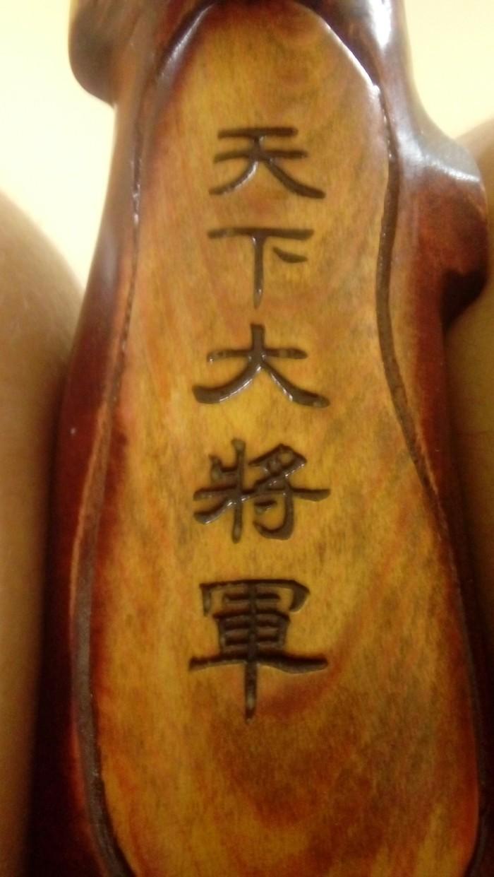 ТотЭм... Китай, Китайский язык, Иероглифы, Перевод, Помощь, Тотем, Длиннопост