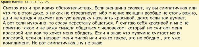 Темки с сайта галя.ру Женский форум, Исследователи форумов, Насилие, Гигиена, Комплимент, Пол, Длиннопост