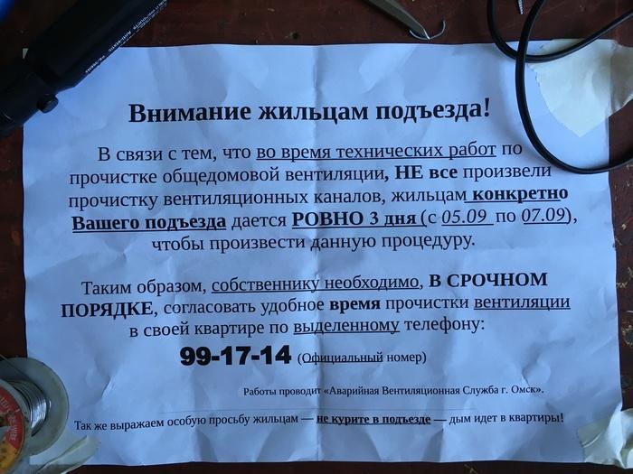 Омск, очередные мошенники ЖКХ, Мошенники, Объявление, Развод, Лохотрон