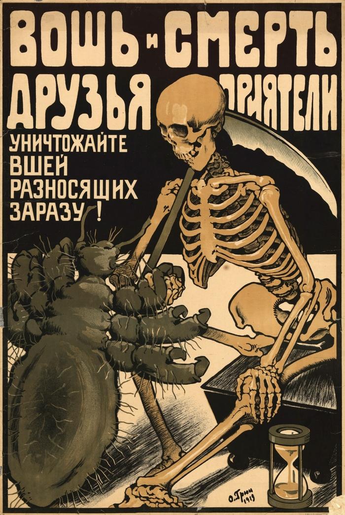 «Вошь и смерть — друзья-приятели. Уничтожайте вшей, разносящих заразу!». РСФСР, 1919