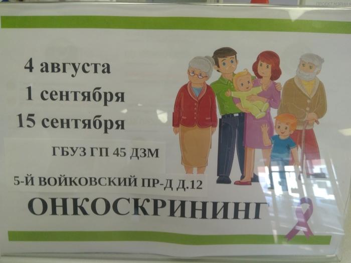 Онкоскрининг Здоровье, Мужчина, Температура, Без рейтинга, Онкология, Москва