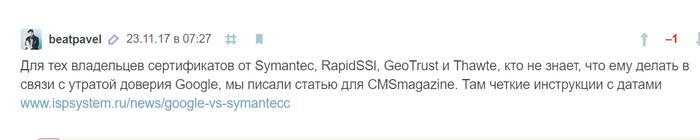 Сбербанк Онлайн не открывается Версия 70.0.3534.4 (Официальная сборка), dev (64 бит) Сбербанк онлайн, Google Chrome, Бета, Symantec, Не работает, Длиннопост