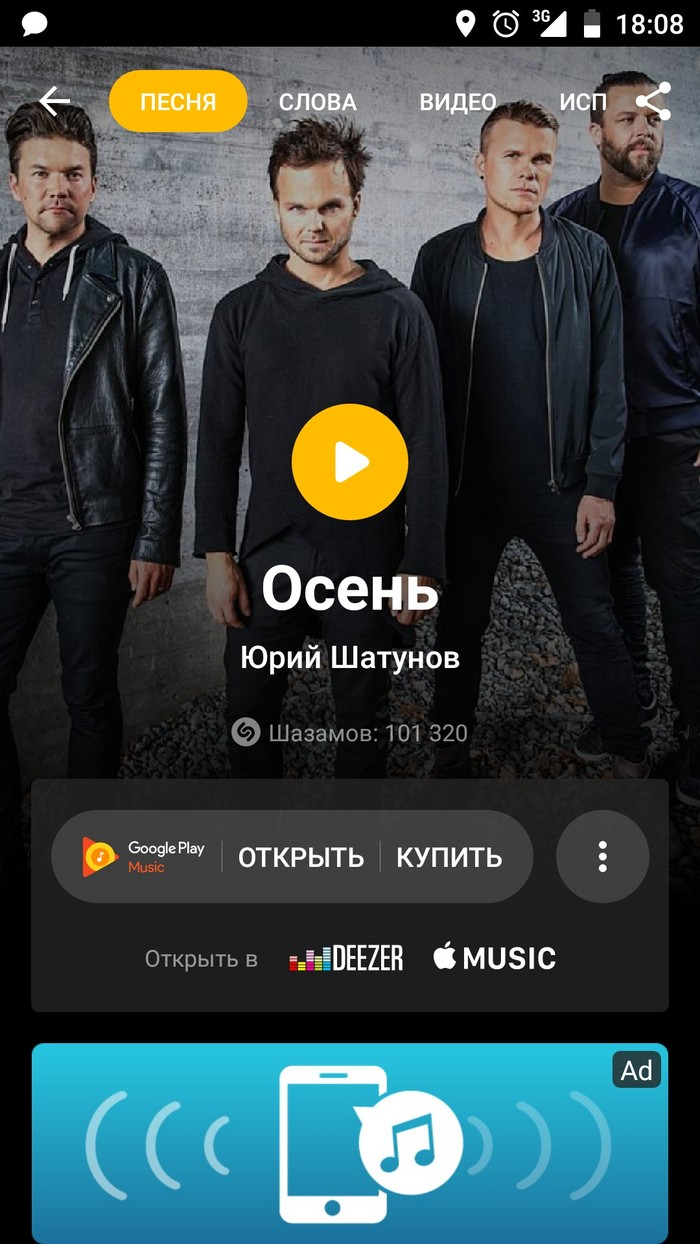 Юрка то изменился, чутка! Юрий Шатунов, The Rasmus, Осень, Shazam, Песня, Баг, Длиннопост