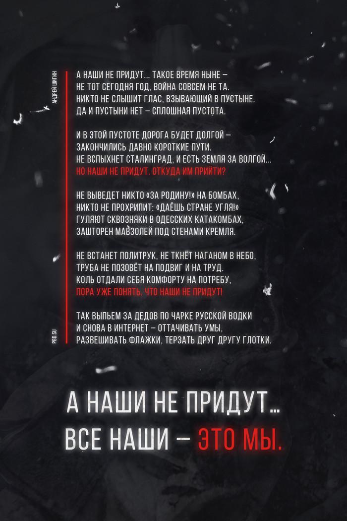 Наши не придут Плакат, Стихи, Политика, СССР, Коммунизм, Права, Борьба