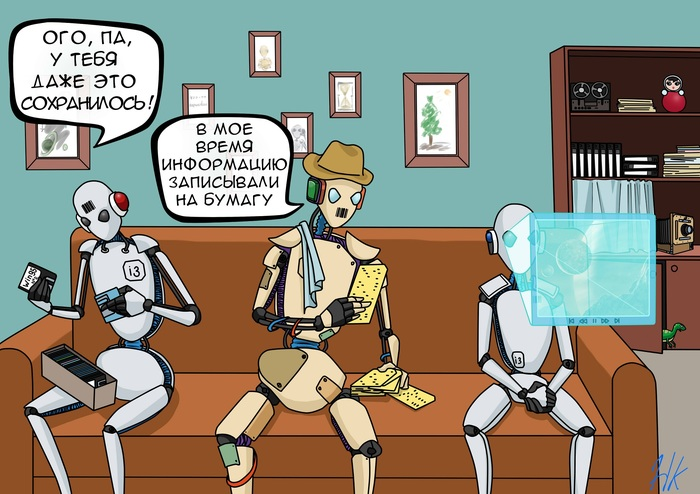 Если бы люди стали роботами. Назад в прошлое Юмор, Компьютер, Прикол, Будущее, Программист, Роботы наступают, Перфокарта, Флоппи Дискета