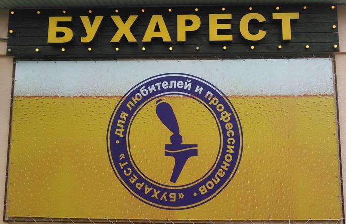 Для настоящих бухарей Фото на тапок, Шедевры рекламы, Разливное, Оренбург, Бухарест, Пиво