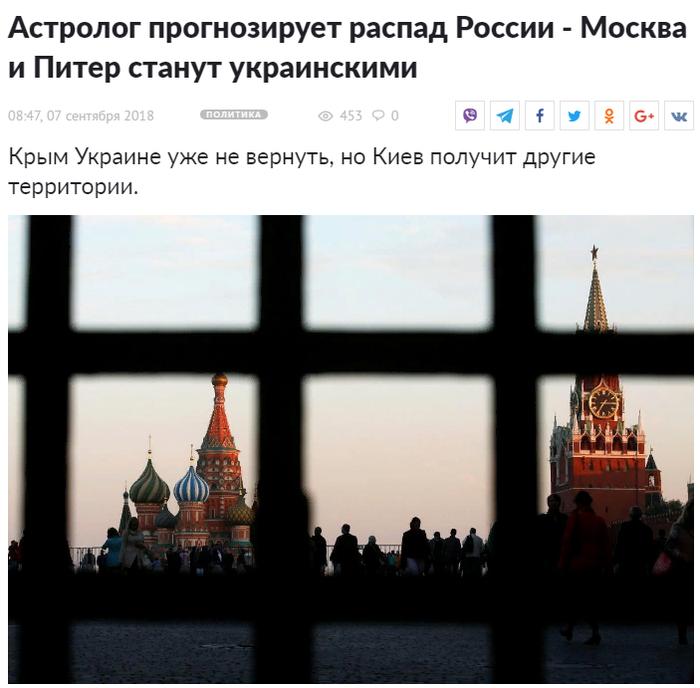 Доброго сранку Украина, Россия, Укросми, Путин, Политика, Астрология