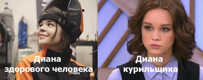 Правильные ценности Диана Багаутдинова, Диана Шурыгина, Сварка, Пусть говорят