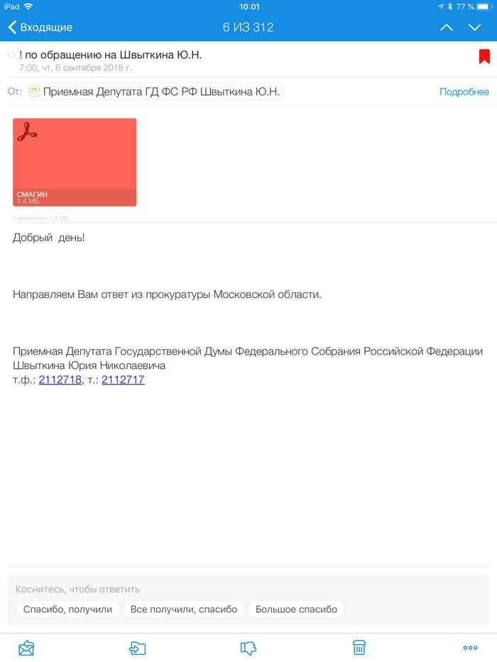 Жители Путилково оплатили достройку домов для обманутых дольщиков в Нахабино и Старой Купавне Цуканов, Хабиров, Путилково, Красногорск, Мортонград, Пик, Видео, Длиннопост