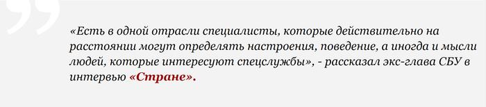 Битва экстрасенсов: экс-глава СБУ рассказал о работе с паранормальными специалистами Общество, Политика, Украина, Сбу, Экстрасенсы, Мысли, Спецслужбы, Tvzvezdaru