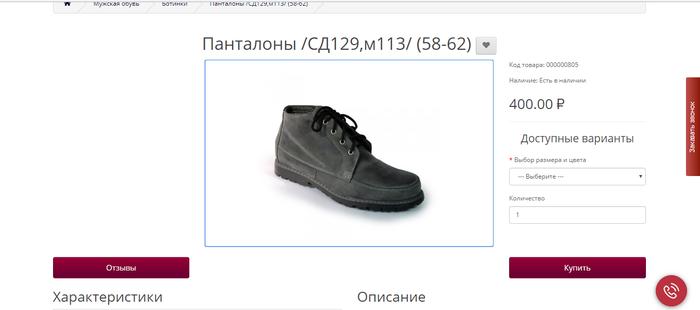 Какие необычные ботинки Ошибка, Ляпы, Новые ботинки, Панталоны