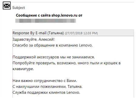 Как я просрал 10 тысяч рублей на клавиатуры: дождусь ответа от Lenovo или знатно постреляю из ружья Lenovo, Поддержка, Клиенты, Потребители, Сервис, Длиннопост