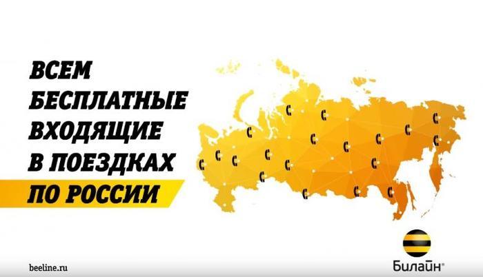 Не уважаемый билайн... Не реклама, Крым наш, Политика, Вопрос
