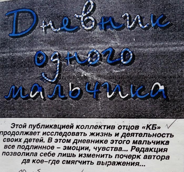 Юмор 90-х годов 90-е, Юмор, Ностальгия, Длиннопост, Красная бурда