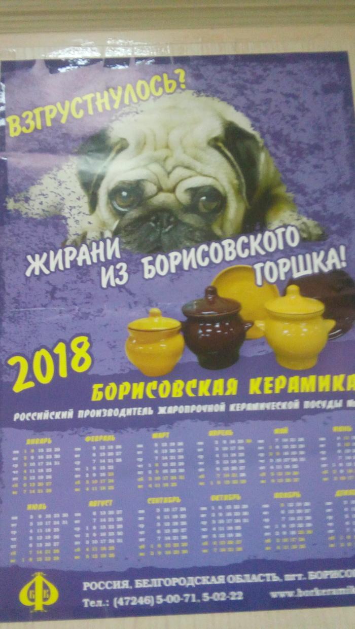 Жирани Календарь, Реклама