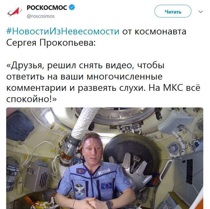 НовостиИзНевесомости МКС, Космос, Отверстие, Все спокойно