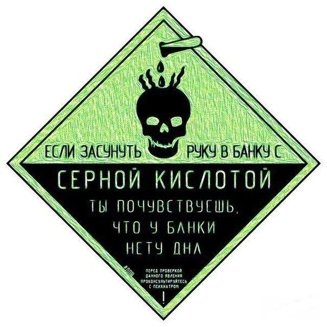 Химики шутят #1 Химия, Химики шутят, Яд, Лаборатория, Радиация, Черный юмор, Профессиональная деформация, Радий, Длиннопост