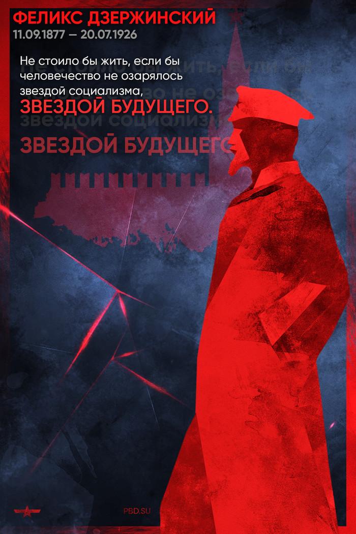 Звезда будущего Политика, Социализм, Коммунизм, Дзержинский, Цитаты, Плакат, СССР