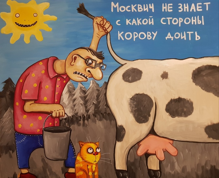 Вася Ложкин: Москвич vs Сибиряк Кот, Корова, Дойка коров, Москвич, Вася ложкин