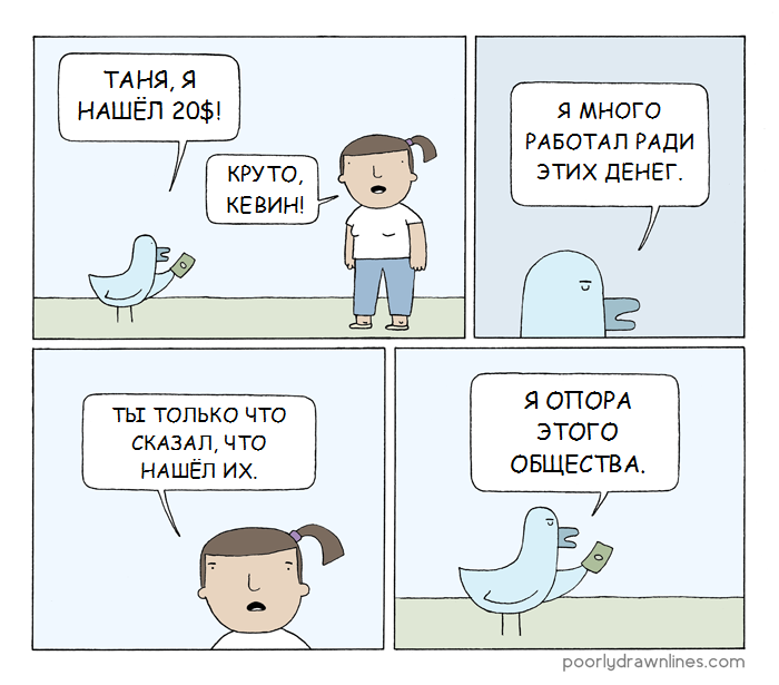 Удача Poorly drawn lines, Комиксы, Удача