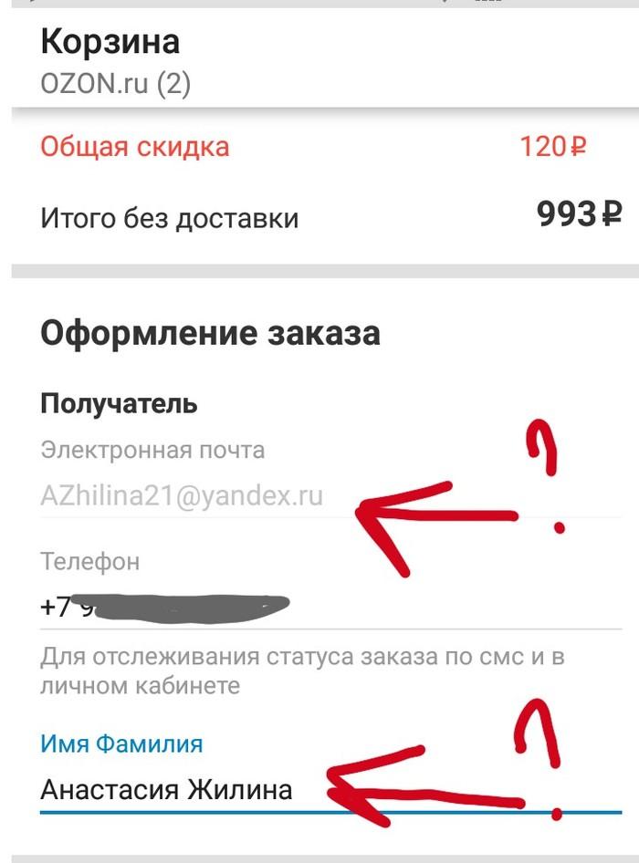 Неджанчик на ozon.ru Мошенники, Онлайн, Ozon