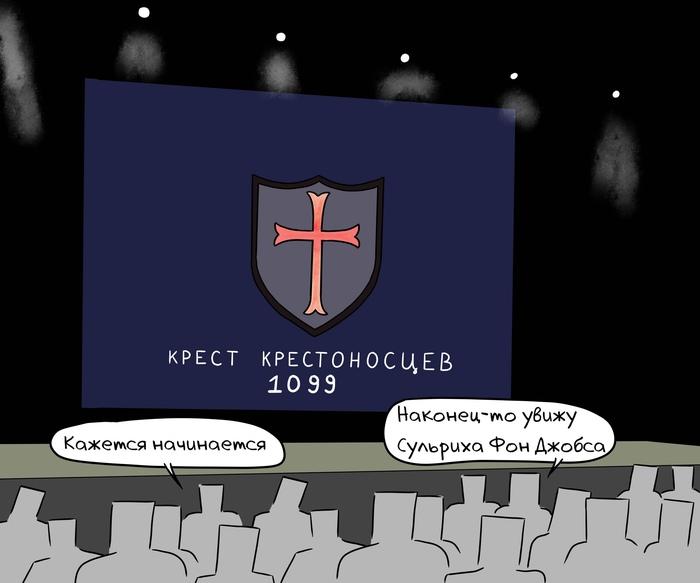 Крест Крестоносцев 1099 ВКонтакте, Комиксы, Веб-Комикс, Конференция, Apple, Открытие, Разработка, Длиннопост