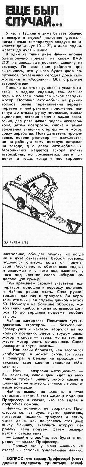 Ещё был случай... За рулем, Москвич, Ваз-2101, Задача, Автомобильная неисправность, Подшивка, Журнал, Скан, Длиннопост