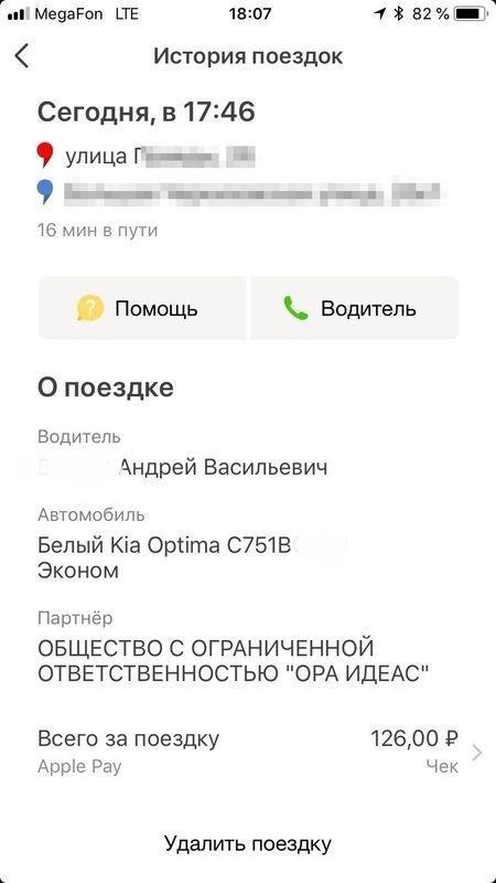 И снова такси, но сегодня два в одном! Яндекс такси, Веселый вечер, Сдача, Мелочь, Такси, Развод на деньги
