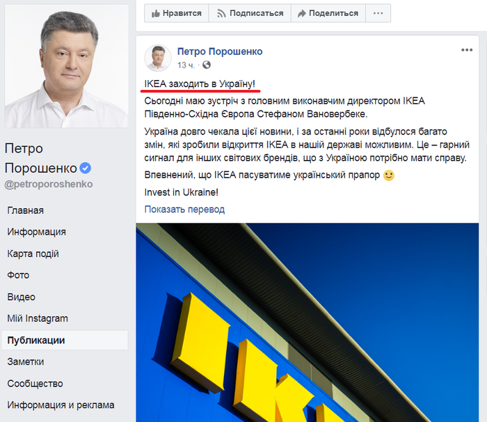 ЦэЕвропа пришла вна Украину... ПЕРЕМОГА!!! Украина, Порошенко, Facebook, Перемога, Экономика, Политика, Скриншот