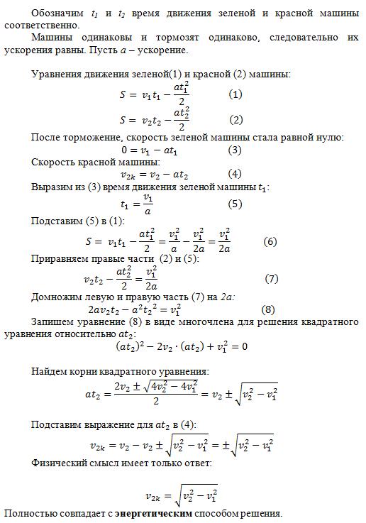 Решение задачи по физике с корнями решить бесплатно задачу 4 класса