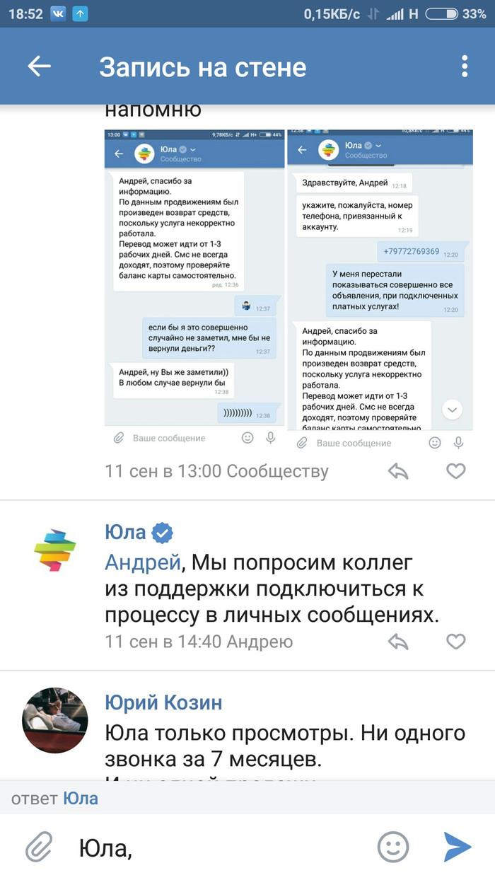 Что делать, если оплатил услугу, но она не оказана Юридическая помощь, Без рейтинга, Длиннопост, ВКонтакте, Переписка