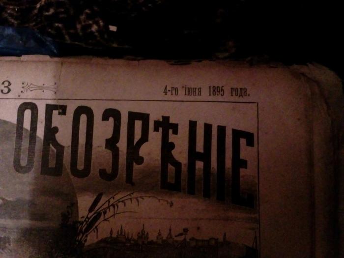 """Журнал 1895 года """"Живописное обозрение"""" Журнал, Гравюра, Реклама, Длиннопост"""