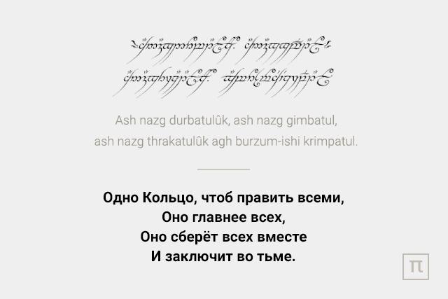 Артланги: искусственные языки в литературе и в кино. Артланги, Конланги, Лингвистика, Толкин, Star trek, Джордж Оруэлл, Длиннопост